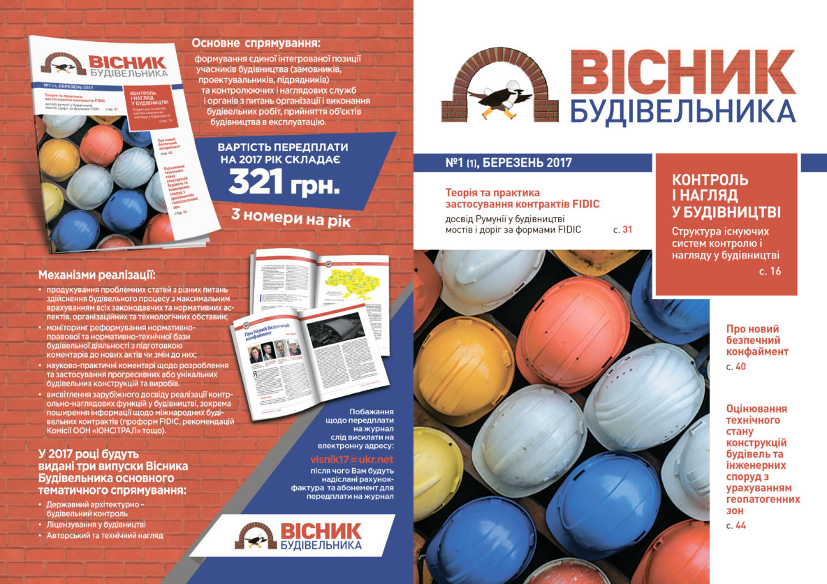 VISNYK-BUD_cover-1184x836.jpg